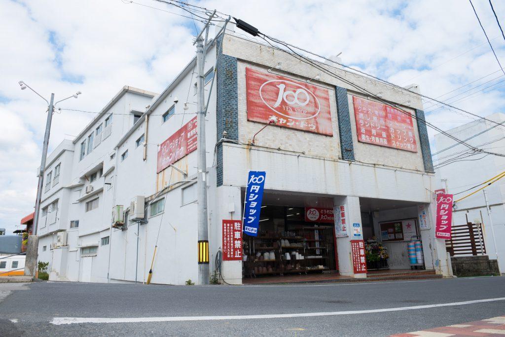 キャン・ドゥ亀津店 イメージ1
