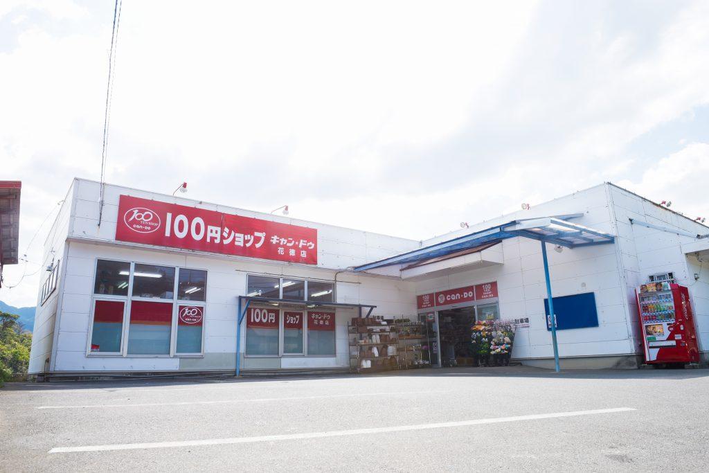 キャン・ドゥ花徳店 イメージ1