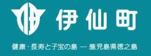 伊仙町公式ウェブサイト