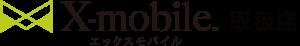 エックスモバイル公式サイト